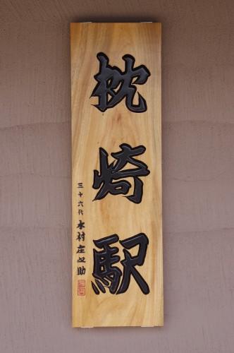 枕崎駅の看板