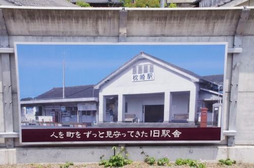旧駅舎の看板も残されていました。
