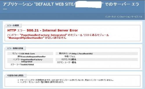 HTTPエラー500.21
