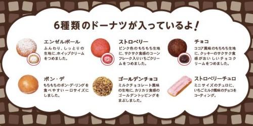 かわいい6種類の一口ドーナツ