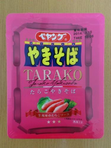 ぺヤング ピンク(TARAKO)