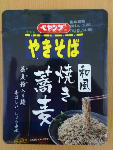 ぺヤング ブラック(和風焼き蕎麦)