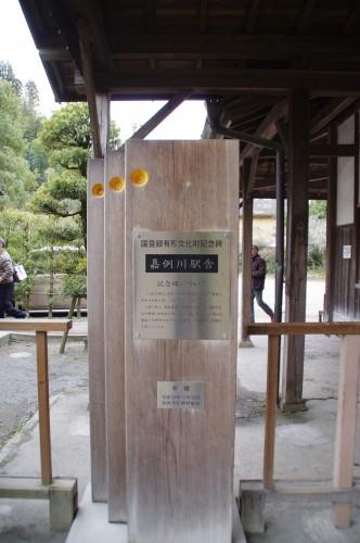 国登録有形文化財記念碑