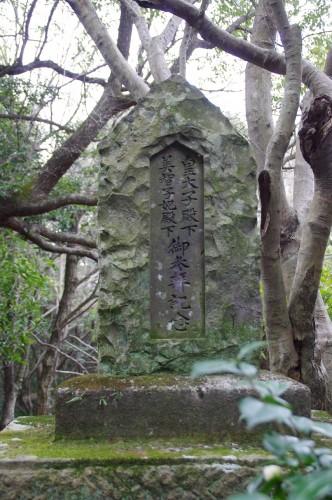 皇太子・美智子妃 御参拝記念碑