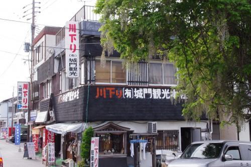 川下りのお店。