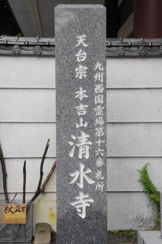 本吉山清水寺