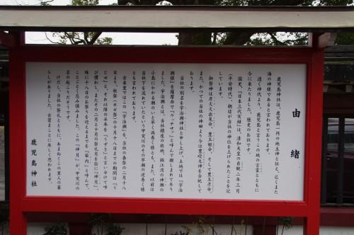 鹿児島神社の御由緒