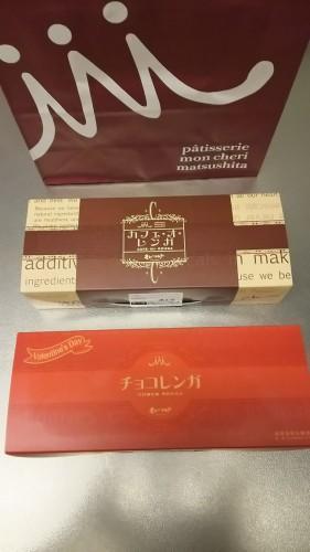 チョコレンガ(大)を2つ購入!