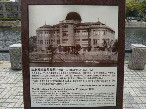 原爆ドームは広島県産業奨励館という名前らしい。