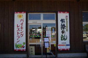 お茶の花というレストランもあります。